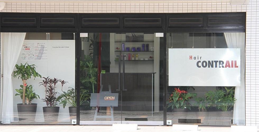 Hair CONTRAIL は、千葉県木更津市にあるカット、パーマ、カラーなどを行う美容室です。