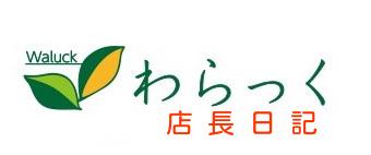 わらっく 店長日記 ~健康と美髪・美肌再生情報ブログです!